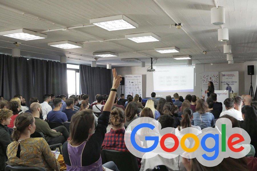 Google σεμινάριο
